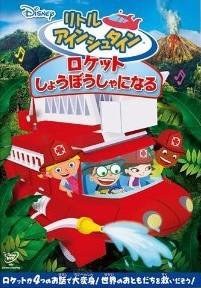 [DVD] リトル・アインシュタイン/ロケット しょうぼうしゃになる「洋画 DVD アニメ」