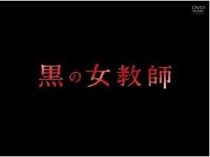[DVD] 黒の女教師「日本ドラマ」