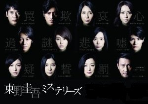 [DVD] 東野圭吾ミステリーズ「日本ドラマ」