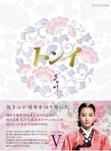 [DVD] トンイ DVD-BOX 5「韓国ドラマ ラブストーリ」