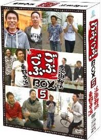 [DVD] ごぶごぶ BOX 5「邦画 DVD お笑い・バラエティ」