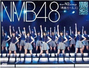 [DVD] NMB48 Team N 2nd Stage「青春ガールズ「邦画 DVD 音楽」