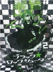 [Blu-ray] ブラック★ロックシューター 2「邦画 DVD アニメ」