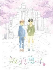 [Blu-ray] 放浪息子 1「邦画 DVD アニメ」
