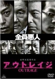 [DVD] アウトレイジ「邦画 DVD ヤクザ」