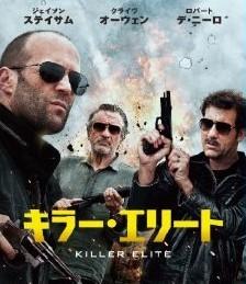 [DVD] キラー・エリート「洋画 DVD アクション」