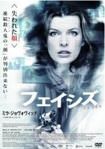 [DVD] フェイシズ「洋画 DVD アクション」
