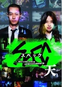 [DVD] 劇場版 SPEC~天~「邦画 DVD ミステリー・サスペンス」