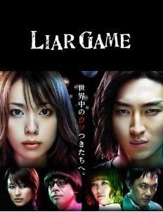 [DVD] ライアーゲーム DVD-BOX 1+2「日本ドラマ 」