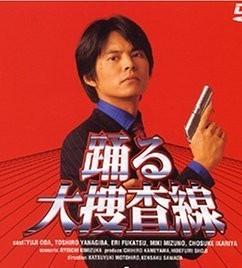 [DVD] 踊る大捜査線 完全版「日本ドラマ 刑事」