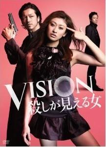 [DVD] VISION 殺しが見える女「日本ドラマ 刑事」