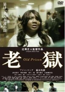 [DVD] 老獄 OLD PRISON「邦画 DVD ドラマ」