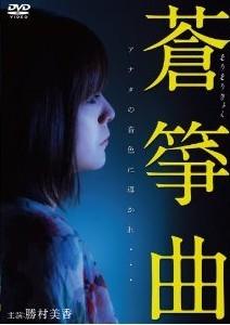 [DVD] 蒼箏曲「邦画 DVD キッズ・ファミリー」