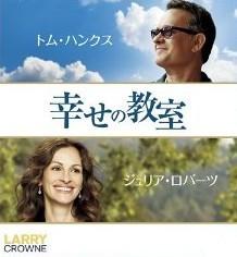 [DVD] 幸せの教室「洋画 DVD コメディ」