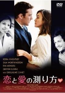 [DVD] 恋と愛の測り方「洋画 DVD ラブストーリ」