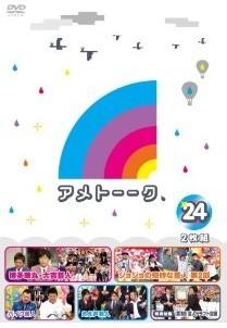 [DVD] アメトーーク!DVD24「邦画 DVD お笑い・バラエティ」