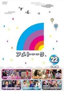 [DVD] アメトーーク!DVD22「邦画 DVD お笑い・バラエティ」