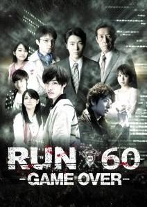 [DVD] 劇場版RUN60 -GAME OVER-「邦画 DVD ミステリー・サスペンス」