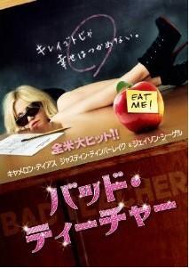 [DVD] バッド・ティーチャー「洋画 DVD コメディ」