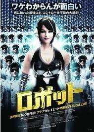 [DVD] ロボット「洋画 DVD コメディ 」