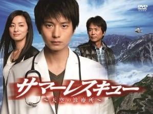 [DVD] サマーレスキュー~天空の診療所~「日本ドラマ ラブストーリ」