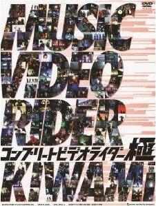 [DVD] コンプリートビデオライダー 「極」