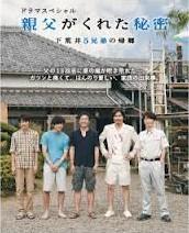 [DVD] 親父がくれた秘密~下荒井5兄弟の帰郷~「邦画 DVD ドラマ」