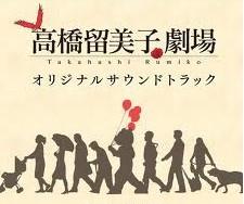 [DVD] 高橋留美子劇場「邦画 DVD ホラー」