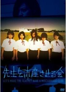 [DVD] 先生を流産させる会「邦画 DVD ホラー」