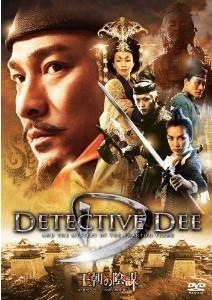 [DVD] 王朝の陰謀 判事ディーと人体発火怪奇事件