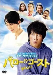 [DVD] ハロー!?ゴースト