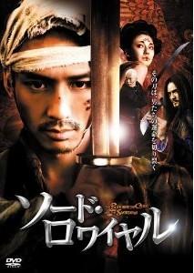 [DVD] ソード・ロワイヤル