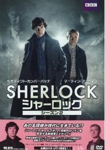 [DVD] SHERLOCK / シャーロック シーズン2
