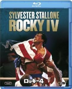 [Blu-ray] ロッキー4