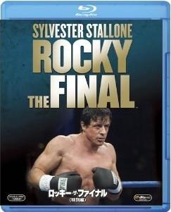 [Blu-ray] ロッキー・ザ・ファイナル