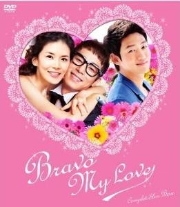 [DVD] 愛情万々歳 ~ブラボー!マイ・ラブ~ DVD-BOX