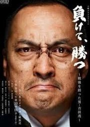 [DVD] 負けて、勝つ ~戦後を創った男・吉田茂~