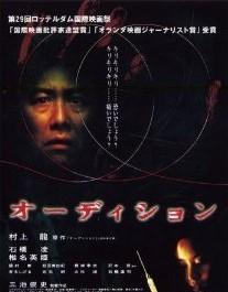 [Blu-ray] オーディション