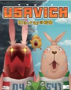 [Blu-ray] USAVICH Blu-rayの時間