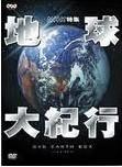 [DVD] 地球大紀行 後編