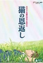 [DVD] 猫の恩返し