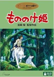 [DVD] もののけ姫