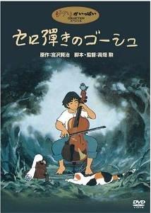 [DVD] セロ弾きのゴーシュ