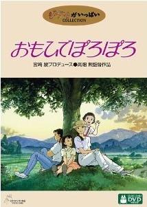 [DVD] おもひでぽろぽろ