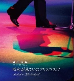 [DVD] ASKA CONCERT 2012 昭和が見ていたクリスマス!? Prelude to The Bookend