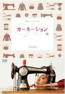 [DVD] カーネーション DVD-BOX 1-3