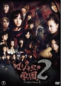 [DVD] AKB48 マジすか学園 DVD-BOX 2