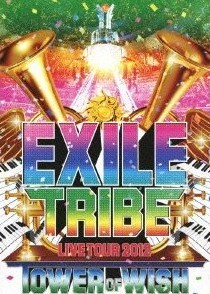 [DVD] EXILE TRIBE LIVE TOUR 2012 ~TOWER OF WISH~
