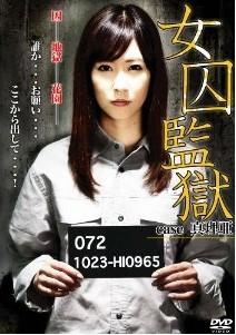 [DVD] 女囚監獄 case真理亜