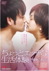 [DVD] ちょっとエッチな生活体験―接吻5秒前「邦画DVD 恋愛」
